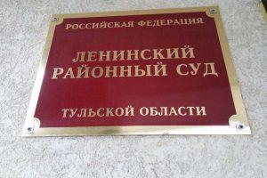 Ленинский районный суд Тульской области 2