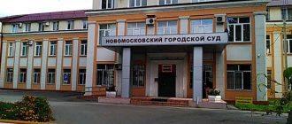 Новомосковский городской суд Тульской области 1