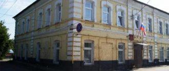 Плавский районный суд Тульской области 1