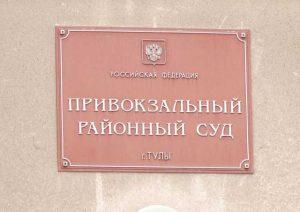 Привокзальный районный суд г. Тулы 2