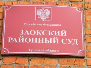 Заокский районный суд Тульской области 2